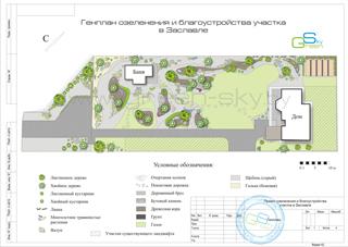Сад в скандинавском стиле, Заславль
